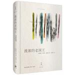流放的老国王[奥]盖格尔,谢莹莹上海人民出版社9787208124455
