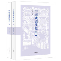 中国戏剧演进史(上下册)
