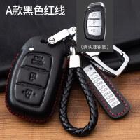 新款现代IX25朗动IX35途胜索纳塔89悦动瑞纳领动名图汽车钥匙包套