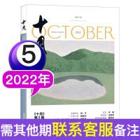 【共8本】十月大型文学期刊杂志2021年1/3/5期+2020年1/2/3/5/6期打包中短篇小说散文剧本诗歌文学作品大型期刊