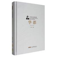 华都(货号:A3) 9787539659046 安徽文艺出版社 叶辛