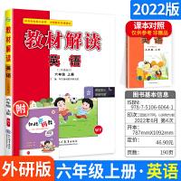 教材解读六年级上册英语 WY外研版 六年级上册英语书配套教材详解 小学教材全解六年级上册英语 三年级起点6年级英语上册