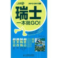 瑞士一本就GO! 2012-2013版 墨刻编辑部