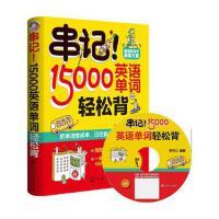 15000英语单词轻松背 9787122196002 金利 化学工业出版社