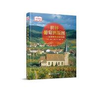 世界葡萄酒版图――法国葡萄酒新指南(全彩)