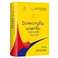汉语小词典:老挝语版(外研社汉语学习词典系列)