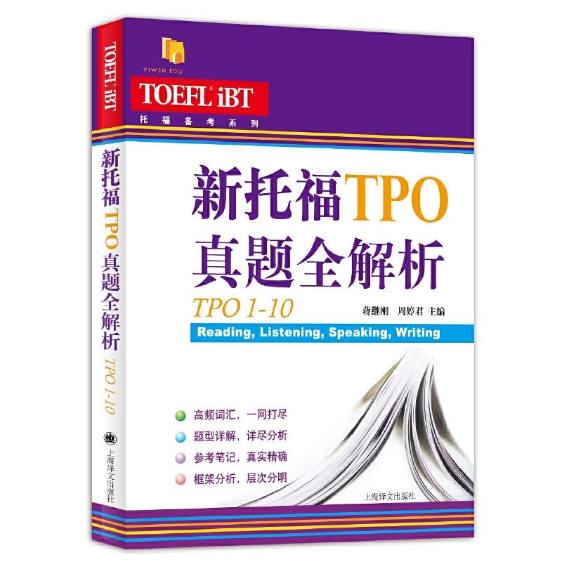 新托福TPO真题全解析(TPO1-10)(托福备考系列) 高频词汇,一网打尽;题型详解,详尽分析;参考笔记,真实精确;框架分析,层  次分明