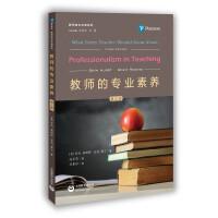 教师的专业素养(第三版)(教师专业成长实务系列)
