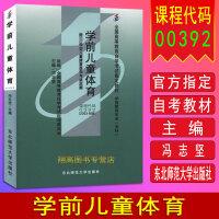 备战2020 自考教材00392 0392学前儿童体育 2003年版 冯志坚 东北师范大学出版社