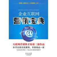 企业互联网营销宝典 董俊峰