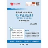 考研全套-2019年中国海洋大学管理学院864专业综合课B(含管理学、技术经济学)考研全套资料 电子书 考研资料全套