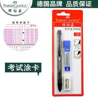 德国辉柏嘉1327自动铅笔2B铅笔套装考试专用考场涂答题卡带橡皮铅笔芯