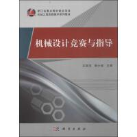 机械设计竞赛与指导 科学出版社
