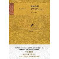 【二手旧书8成新】米格尔街 V.S.奈保尔 浙江文艺出版社 9787533928735