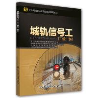 城轨信号工(二级 一级)――企业高技能人才职业培训系列教材