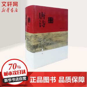 唐诗鉴赏辞典(新1版)/俞平伯等(新1版) 俞平伯 等