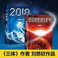 2018+时间移民 套装共2册 刘慈欣 三体作者科幻小说流浪地球十二个明天同作者畅销书正版