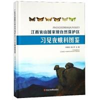 江西官山*自然保护区习见夜蛾科图鉴 编者:韩辉林,姚小华 9787538898750睿智启图书