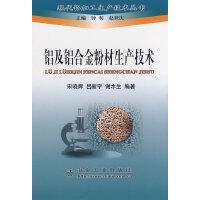 铝及铝合金粉材生产技术\钟利__现代铝加工生产技术丛书