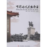 中华王朝的兴衰 中国古代杰出帝王