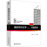 基础有机化学(第4版)习题解析