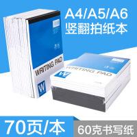 A4A5A6拍纸本加厚大号练习记事笔记本子竖翻软面抄横线空白便条草稿本