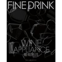 【旧书9成新】【正版现货】葡萄酒具 善水文化 湖北科学技术出版社