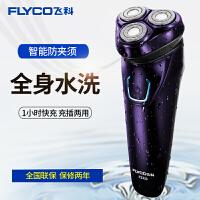 飞科(FLYCO)电动剃须刀FS333 全身水洗智能剃须刀充插两用快充电动刮胡刀txd男士剃须刨刮胡子刀