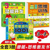 全3册 3-4岁宝宝全脑开发大书 全脑思维游戏1001题 全脑思维升级训练儿童益智类书籍 智力测试300题左右脑开发3