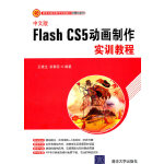 中文版Flash CS5动画制作实训教程(新世纪高职高专规划教材・计算机系列)