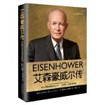 艾森豪威尔传(20世纪百本必读传记,《兄弟连》作者传世经典)