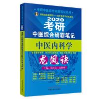 2020考研中医综合研霸笔记中医内科学龙凤诀・考研中医综合研霸笔记丛书