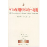 WTO规则与对策丛书:WTO规则例外和例外规则