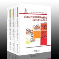 幼儿园领域课程指导丛书 幼儿园健康 社会 语言 科学 数学 音乐 美术领域教育精要-关键经验与活动指导 全7册 教育科
