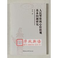正版 人民警察核心价值观基本问题研究 李宏 著 中国社会科学出版社