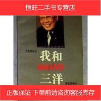 【二手旧书8成新】我和三洋 井植薰 上海人民出版社 9787208015197