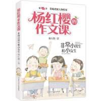 杨红樱的作文课 非常校园系列:非常小男生和小女生
