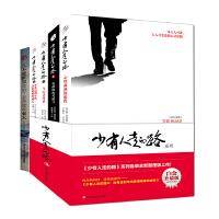 少有人走的路(全4册) 全新整理版(随机附赠经典好书一本)