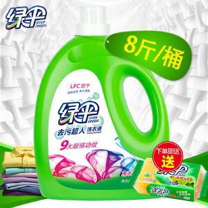 绿伞 去污超人洗衣液4kg/桶熏衣芳菲 适用内衣洗衣液衣物去污剂