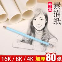 素描纸八开的画纸16k8k4k2k美术铅画纸8开4开速写纸画画白纸