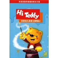 Teddy洪恩幼儿英语教材版A 升级版启蒙篇A 托班 教材版