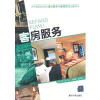 客房服务(中等职业学校酒店服务与管理类规划教材)
