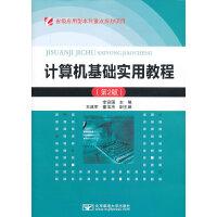 计算机基础实用教程(第2版)