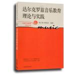 达尔克罗兹音乐教育理论与实践(学校艺术教育研究丛书)