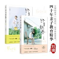 终身教养(男孩篇+女孩篇)全2册