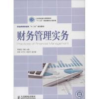 财务管理实务 人民邮电出版社