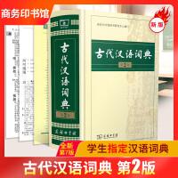 古代汉语词典 第2版 (精) 商务版 高中生工具书 古代汉语字典词典第二版 32开