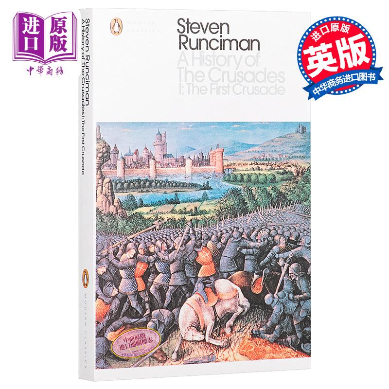 【中商原版】十字军东征的历史 英文原版 英文版 欧洲史 A History of the Crusades