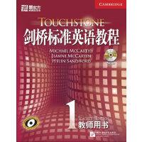 新东方 剑桥标准英语教程1(教师用书)(附CD)