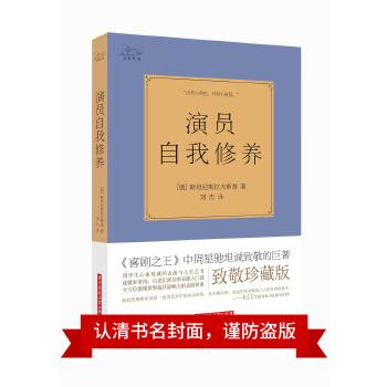 演员自我修养(pdf+txt+epub+azw3+mobi电子书在线阅读下载)
